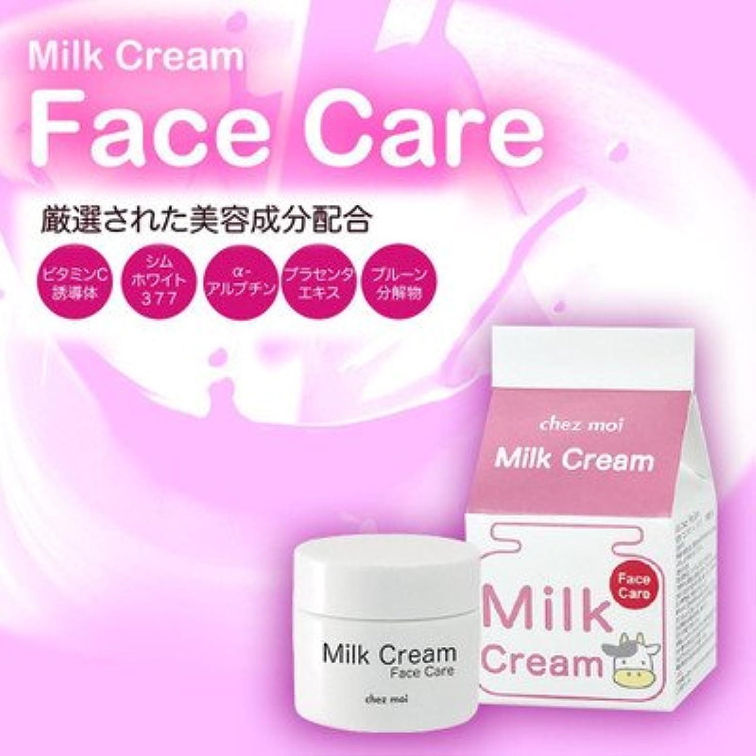 ズボンびっくりしたうがい乾燥によるお肌のくすみが気になる方に Milk Cream ミルククリーム Face Care フェイスケア パック 30g