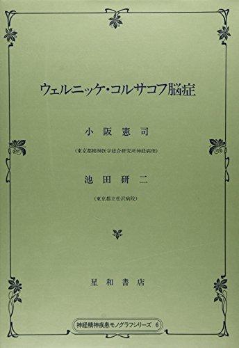 ウェルニッケ・コルサコフ脳症 (1984年) (神経精神疾患モノグラフシリーズ〈6〉)の詳細を見る