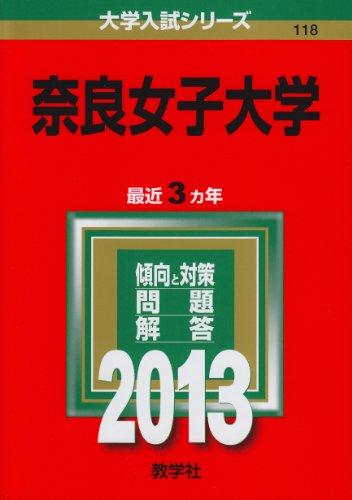 奈良女子大学 (2013年版 大学入試シリーズ)