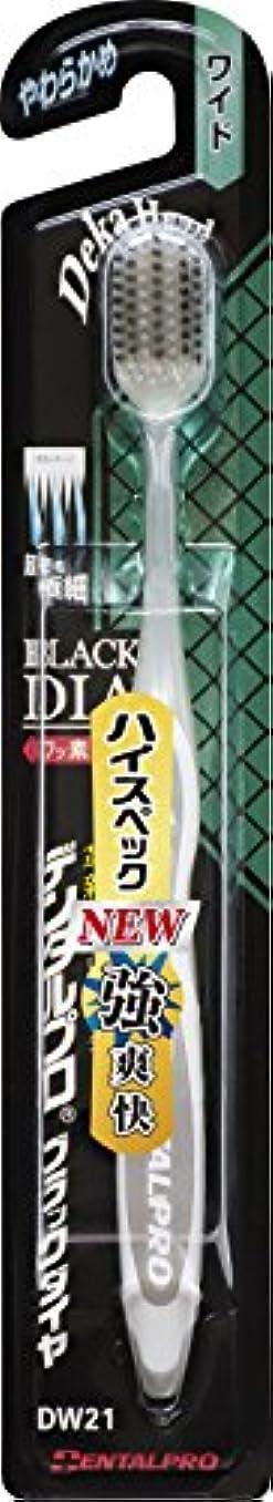 パブプレーヤーそれデンタルプロ ブラックダイヤ 超極細毛 ワイド やわらかめ