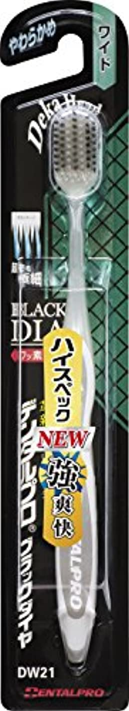 麺始める植物学者デンタルプロ ブラックダイヤ 超極細毛 ワイド やわらかめ