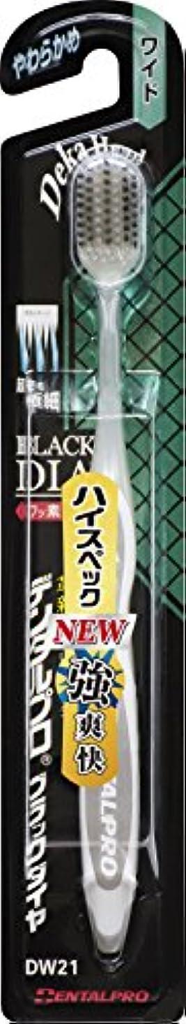 拒絶ランチ添加剤デンタルプロ ブラックダイヤ 超極細毛 ワイド やわらかめ