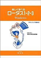 楽しく学べる ロータス1-2-3 Windows