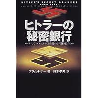 ヒトラーの秘密銀行―いかにしてスイスはナチ大虐殺から利益を得たのか