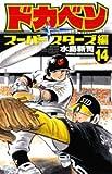 ドカベン (スーパースターズ編14) (少年チャンピオン・コミックス)
