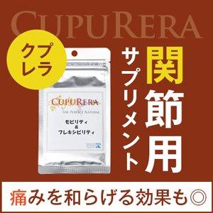 11  CUPURERA クプレラ モビリティ&フレキシビリティ 犬猫用 L 150g  4580375200497 SGJ