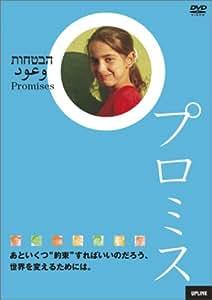 プロミス [DVD]