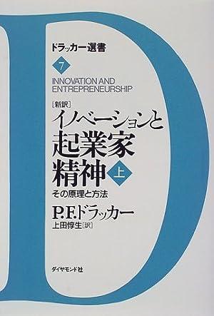 新訳 イノベーションと起業家精神〈上〉その原理と方法 (ドラッカー選書)