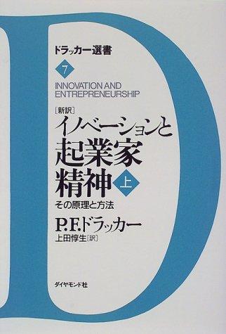 新訳 イノベーションと起業家精神〈上〉その原理と方法 (ドラッカー選書)の詳細を見る