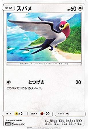 ポケモンカードゲームSM/スバメ(C)/キミを待つ島々