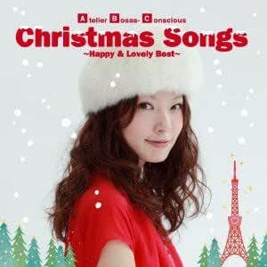 クリスマス・ソングス-ハッピー&ラブリー・ベスト-