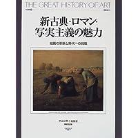 新古典・ロマン・写実主義の魅力―絵画の革新と時代への挑戦 (THE GREAT HISTORY OF ART)