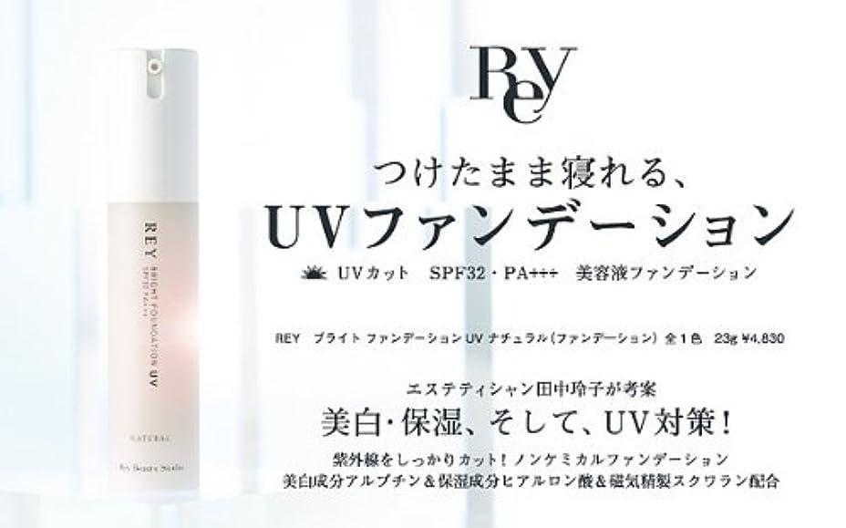 日焼け幻想的かどうかエステティック技術で話題の【レイ?ビューティー】ブライトファンデーション UV SPF32?PA+++