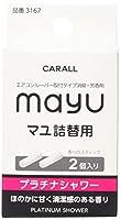 オカモト産業(CARALL) 車用消臭・芳香剤 マユ詰替用 詰替用 プラチナシャワー 2.6g×2個 3167