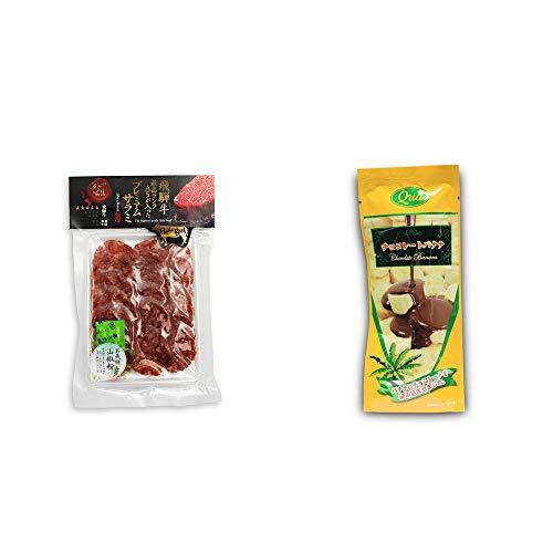 [2点セット] 最上等級A5クラス 飛騨牛プレミアムサラミ(90g)[飛騨山椒付き] ・フリーズドライ チョコレートバナナ(50g)