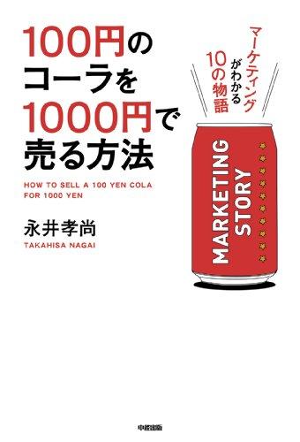 100円のコーラを1000円で売る方法<100円のコーラを1000円で売る方法> (中経出版)の詳細を見る