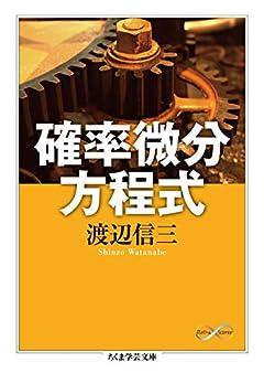 確率微分方程式 (ちくま学芸文庫)