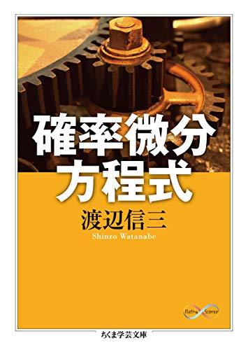 [画像:確率微分方程式 (ちくま学芸文庫)]