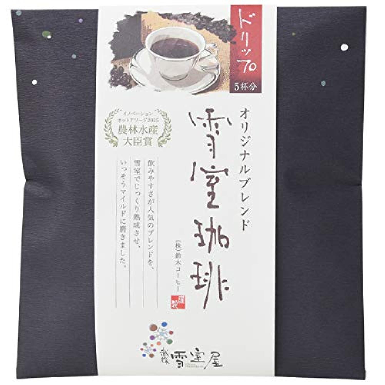 鈴木コーヒー 雪室珈琲 ドリップ 10g×5