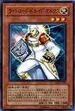 遊戯王カード 【 ライトロード・ドルイド オルクス 】 EXP2-JP002-N 《 エクストラパックVol.2 》