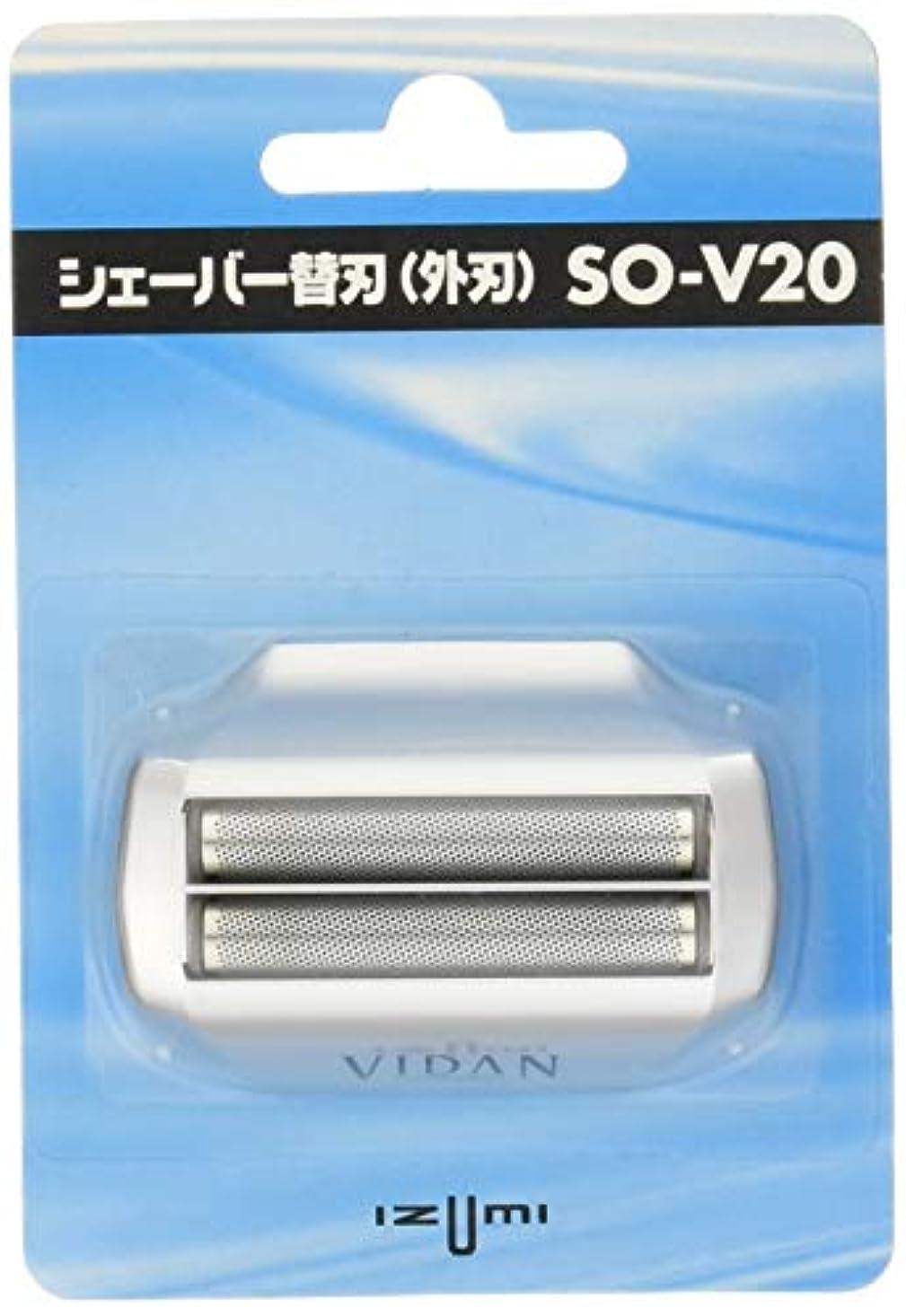 転送スクラブ上下するIZUMI シェーバー用替刃(外刃) SO-V20