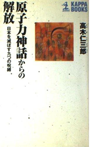 原子力神話からの解放—日本を滅ぼす九つの呪縛 (カッパ・ブックス)