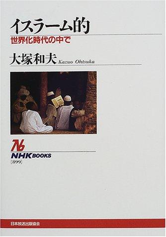 イスラーム的―世界化時代の中で (NHKブックス)の詳細を見る