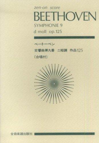スコア ベートーベン 交響曲第9番 ニ短調 作品125「合唱付」 (Zen‐on score)の詳細を見る