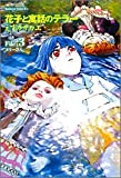 花子と寓話のテラー (3) (カドカワコミックスAエース)