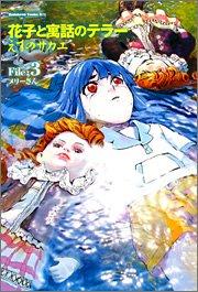 花子と寓話のテラー (3) (カドカワコミックスAエース)の詳細を見る