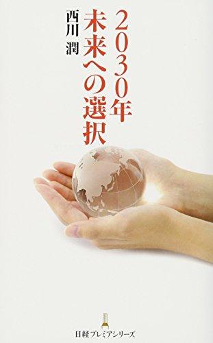 2030年 未来への選択 (日経プレミアシリーズ)