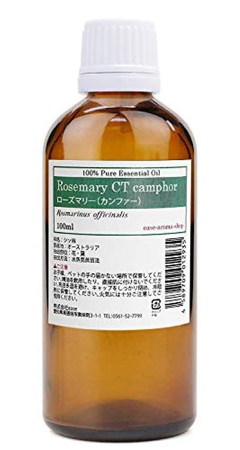 消毒する見えないパースease アロマオイル エッセンシャルオイル ローズマリー(カンファー) 100ml AEAJ認定精油