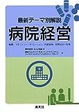 最新テーマ別解説 病院経営―戦略/マネジメント/オペレーション/内部統制/財務会計・税務