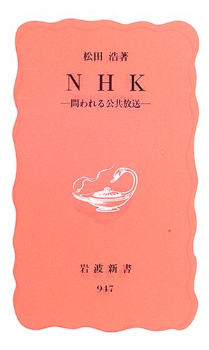 NHK――問われる公共放送 (岩波新書)の詳細を見る