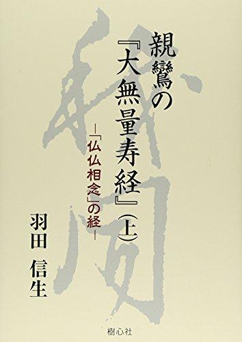 親鸞の『大無量寿経』〈上〉「仏仏相念」の経