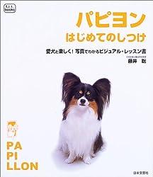 パピヨンはじめてのしつけ―愛犬と楽しく!写真でわかるビジュアル・レッスン書 (f.i.t.books)