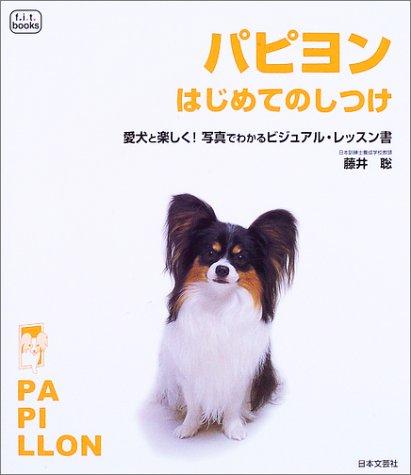 パピヨンはじめてのしつけ—愛犬と楽しく!写真でわかるビジュアル・レッスン書 (f.i.t.books)