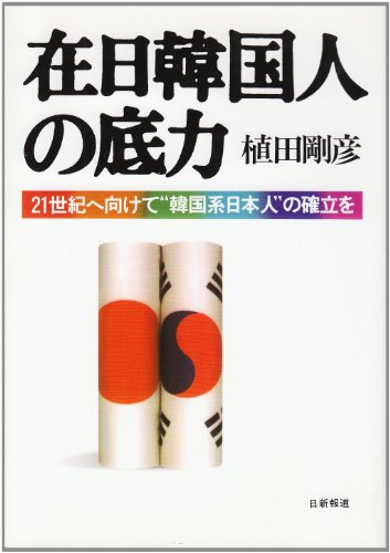 """在日韓国人の底力―21世紀へ向けて""""韓国系日本人""""の確立を"""