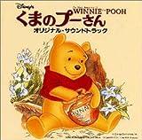 くまのプーさん ― オリジナル・サウンドトラック (日本語版)
