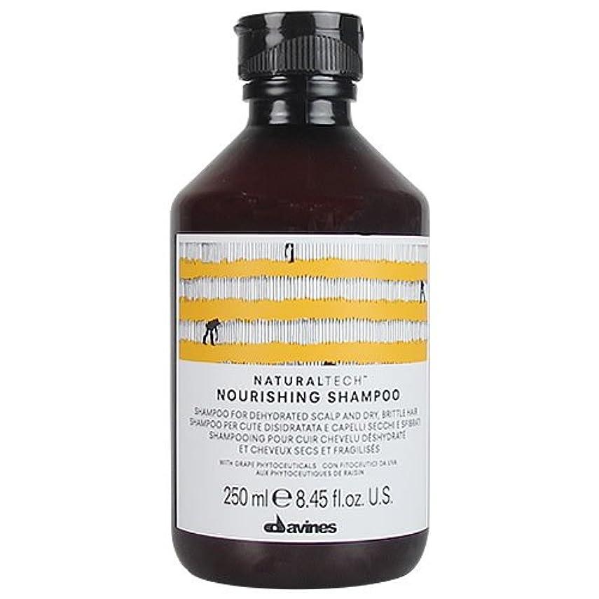 プログレッシブ肌有用ダヴィネス davines ナチュラルテック シャンプー N 250ml