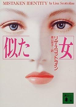 似た女 (講談社文庫)
