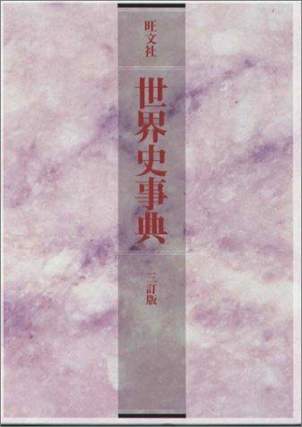 旺文社世界史事典の詳細を見る