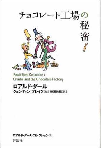 チョコレート工場の秘密 (ロアルド・ダールコレクション 2)