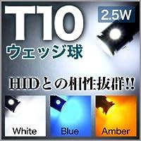 T10 LEDウェッジ 2.5W (アンバー)
