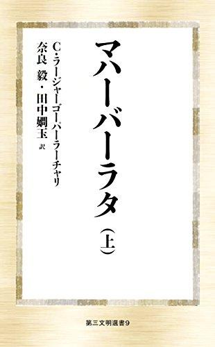 マハーバーラタ(上) (第三文明選書)
