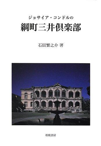 ジョサイア・コンドルの綱町三井倶楽部
