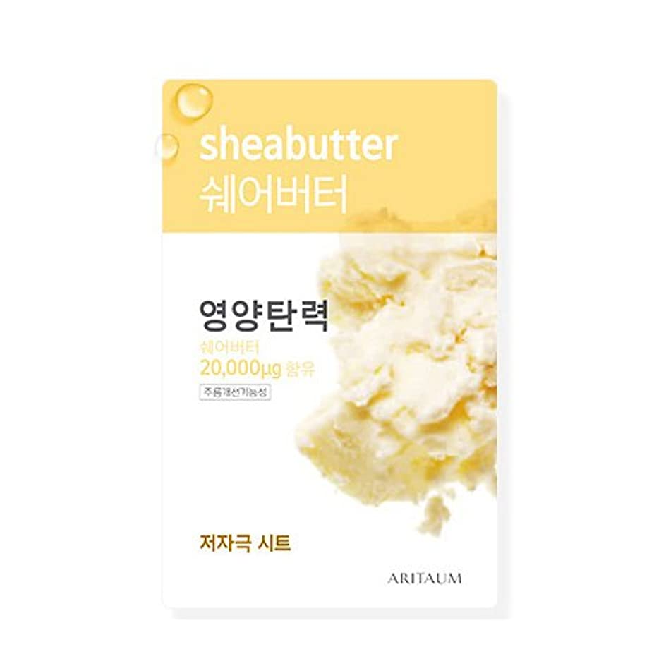 焦げ商人ジャニスAritaum(アリタウム)フレッシュ エッセンス マスク(1回分×10枚セット)種類:シアバター
