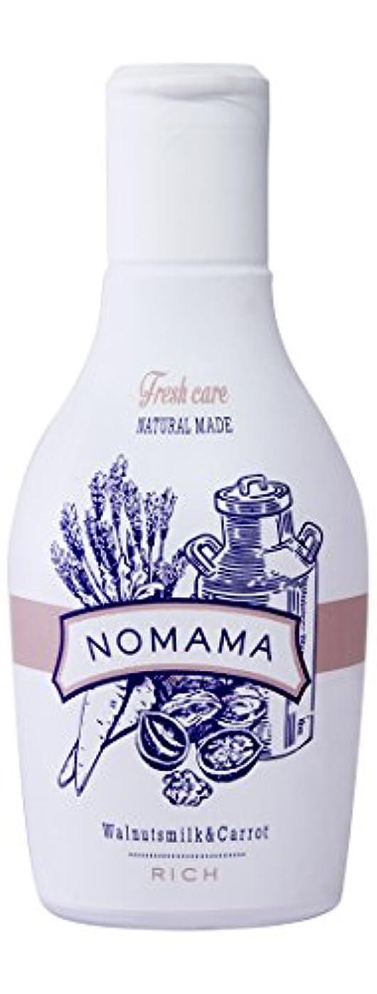 ナプキン手のひら粘り強いNOMAMA(ノママ) ナチュラルミックスローションWCL<RICH>