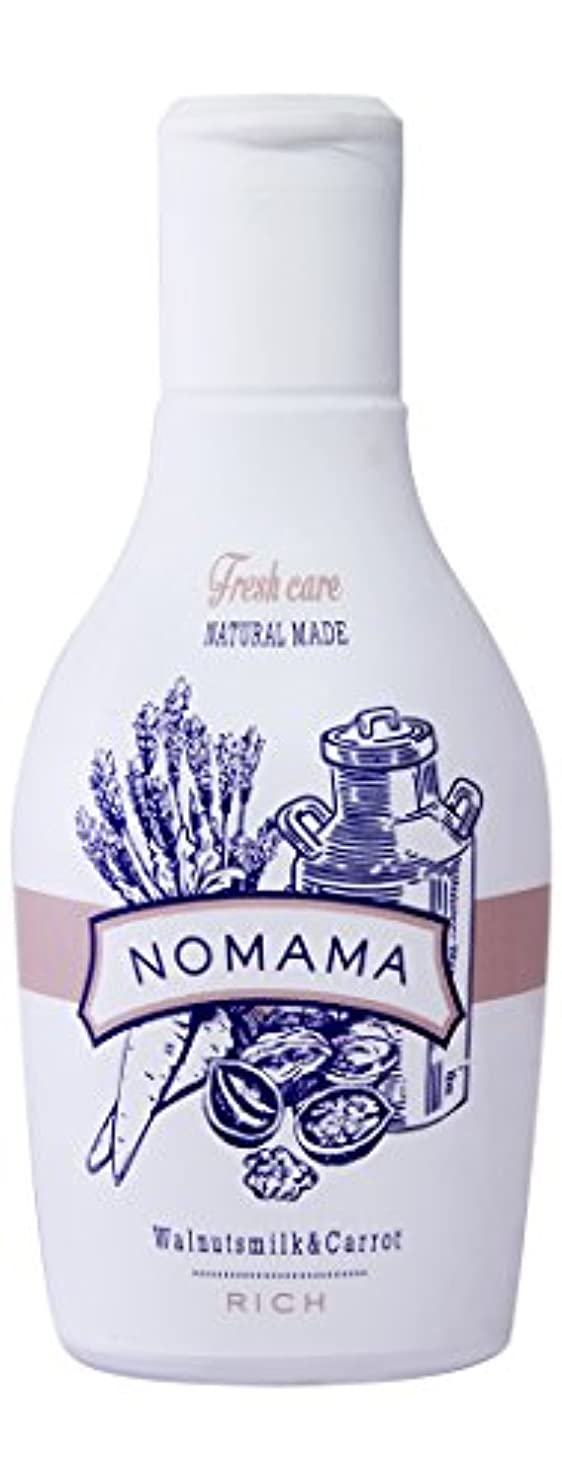 うなり声レタッチ予報NOMAMA(ノママ) ナチュラルミックスローションWCL<RICH>
