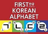 First Korean Alphabet (English Edition) 画像